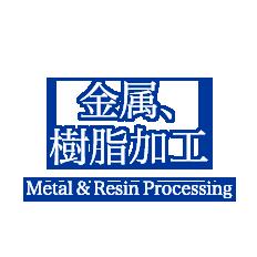 金属、樹脂加工